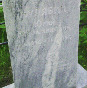 Разрушившаяся надпись на памятнике фото