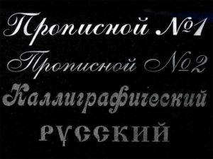 Пример шрифтов для гравировки памятника фото
