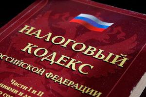 Налоговый кодекс РФ фото