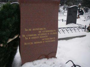 На могиле молодого человека фото