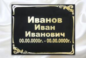 Табличка на крест фото