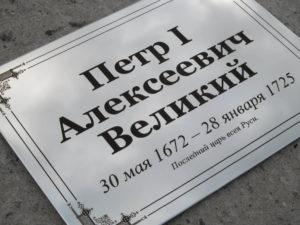 Временная табличка фото