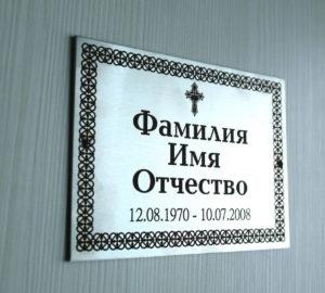 табличка из алюминия фото