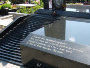 Прощальная надпись на могиле фото