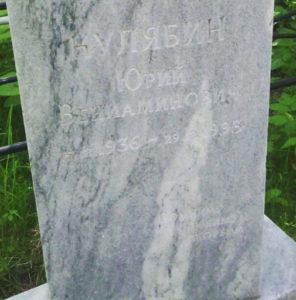 Старая надпись на памятнике фото