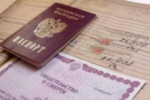 Как получить документ при кончине особы за пределами страны фото