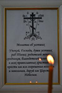 Текст молитвы об усопших фото