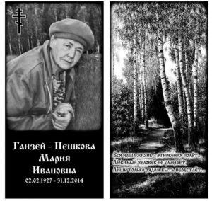 Гравировка на женском надгробии фото