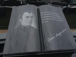 Памятник Осипу Мандельштаму в г. Чердынь фото