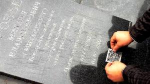 QR-код на надгробии фото
