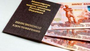 Пенсионное удостоверение фото